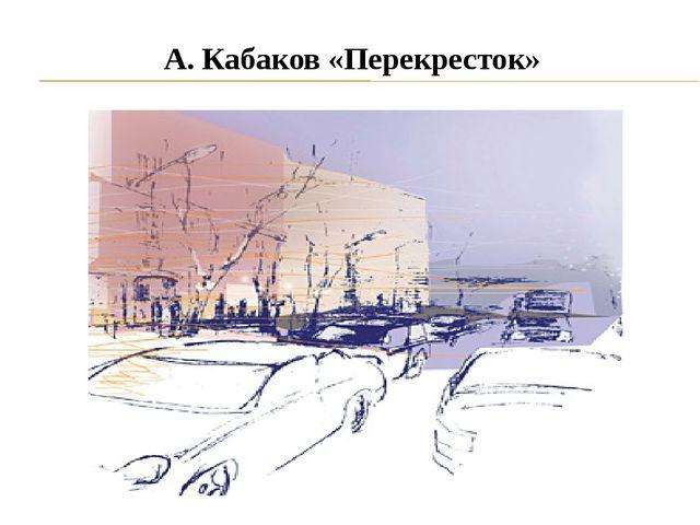А. Кабаков «Перекресток»
