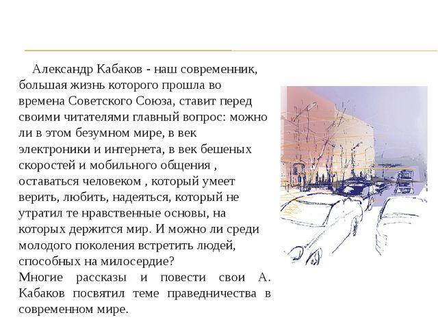 Александр Кабаков - наш современник, большая жизнь которого прошла во времен...