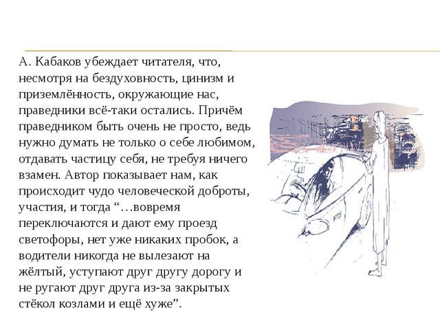 А. Кабаков убеждает читателя, что, несмотря на бездуховность, цинизм и призем...