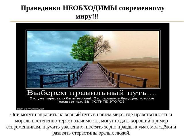 Праведники НЕОБХОДИМЫ современному миру!!! Они могут направить на верный пут...