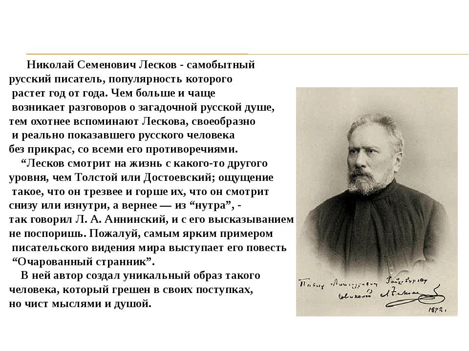 Николай Семенович Лесков - самобытный русский писатель, популярность которог...