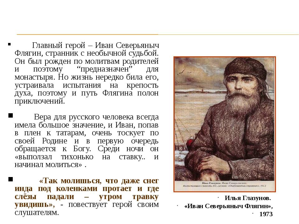 Главный герой – Иван Северьяныч Флягин, странник с необычной судьбой. Он был...