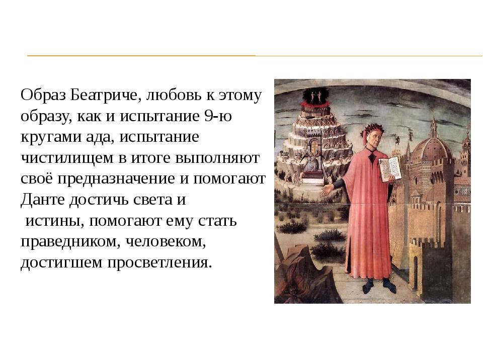 Образ Беатриче, любовь к этому образу, как и испытание 9-ю кругами ада, испыт...