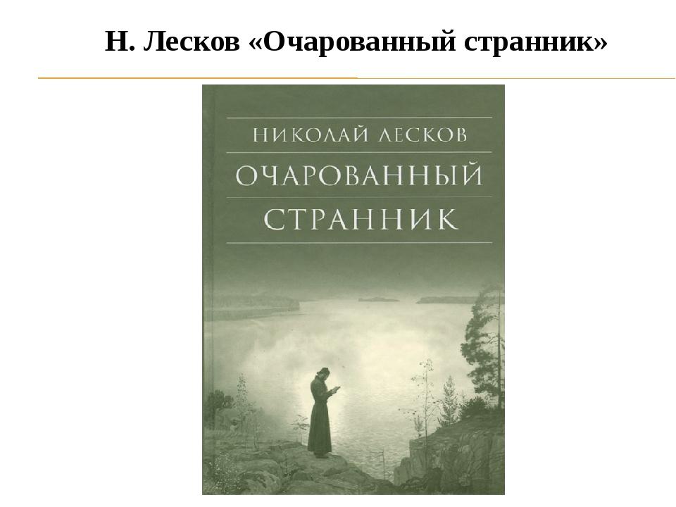 Н. Лесков «Очарованный странник»