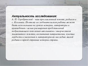 Актуальность исследования: А. П. Серебрянский – наш прославленный земляк, род