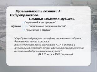 """Музыкальность поэтики А. П.Серебрянского. Статья «Мысли о музыке». Музыка """"и"""