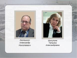 Акиньшин Александр Николаевич Шипулина Татьяна Александровна
