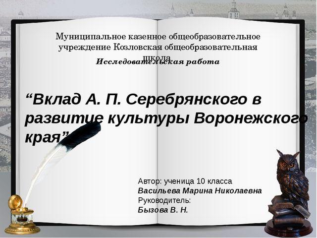 Муниципальное казенное общеобразовательное учреждение Козловская общеобразова...