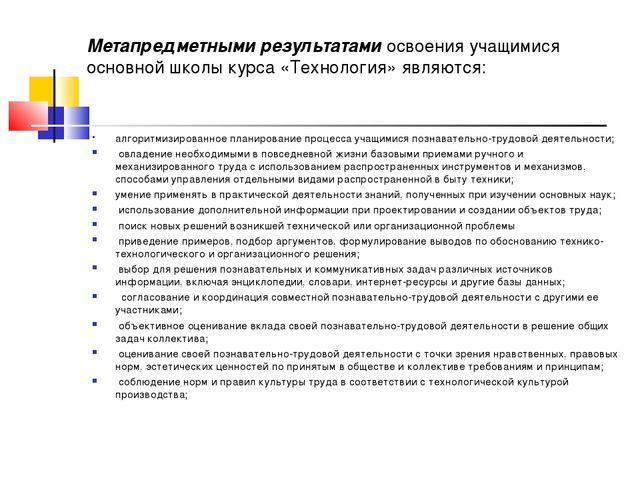 Метапредметными результатами освоения учащимися основной школы курса «Техноло...