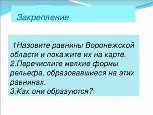 Закрепление 1Назовите равнины Воронежской области и покажите их на карте. 2.