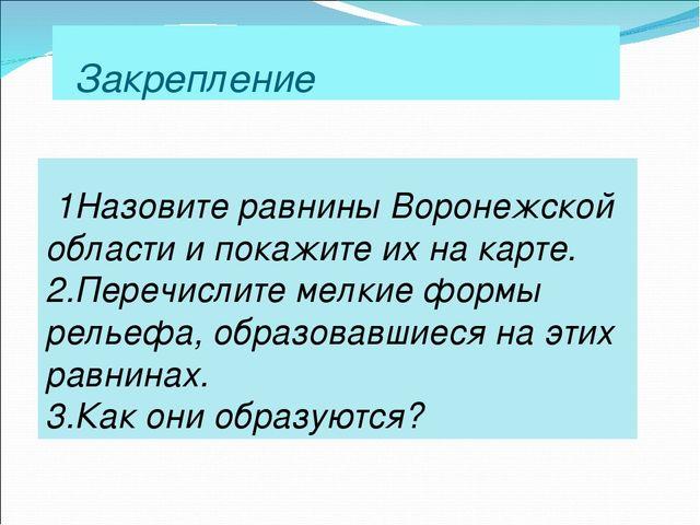 Закрепление 1Назовите равнины Воронежской области и покажите их на карте. 2....