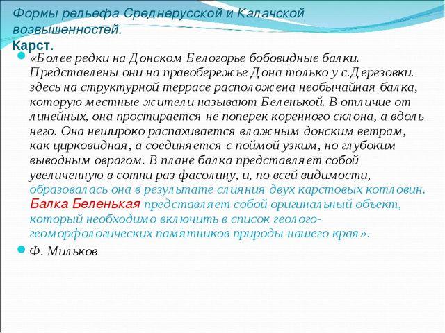 Формы рельефа Среднерусской и Калачской возвышенностей. Карст. «Более редки н...