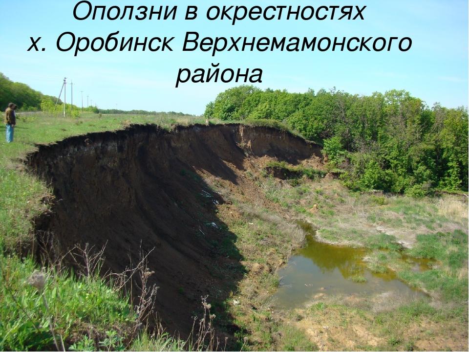 Оползни в окрестностях х. Оробинск Верхнемамонского района