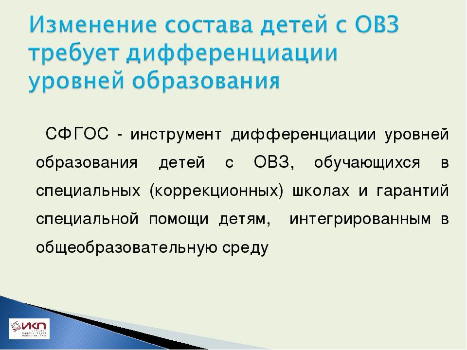 СФГОС - инструмент дифференциации уровней образования детей с ОВЗ, обучающих...