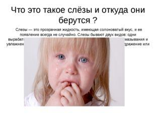 Что это такое слёзы и откуда они берутся ? Слезы — это прозрачная жидкость, и