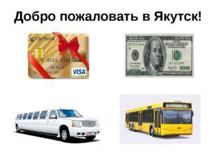 Добро пожаловать в Якутск!