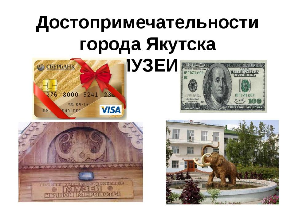 Достопримечательности города Якутска МУЗЕИ