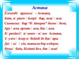 Астана Еліміздің аруысың – Астана, Биік, көркем үйлерің бар, жас қала. Символ