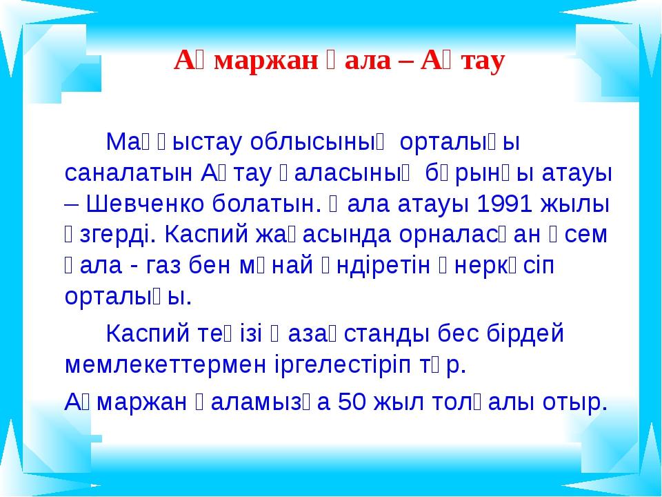 Ақмаржан қала – Ақтау Маңғыстау облысының орталығы саналатын Ақтау қаласын...