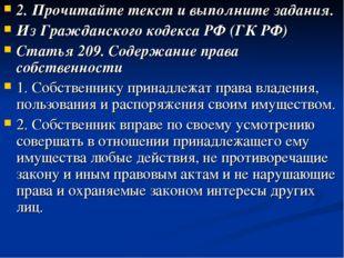 2. Прочитайте текст и выполните задания. Из Гражданского кодекса РФ (ГК РФ) С