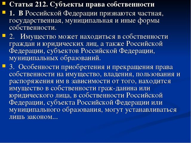Статья 212. Субъекты права собственности 1. В Российской Федерации признаются...