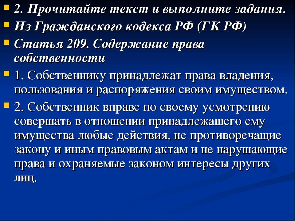2. Прочитайте текст и выполните задания. Из Гражданского кодекса РФ (ГК РФ) С...