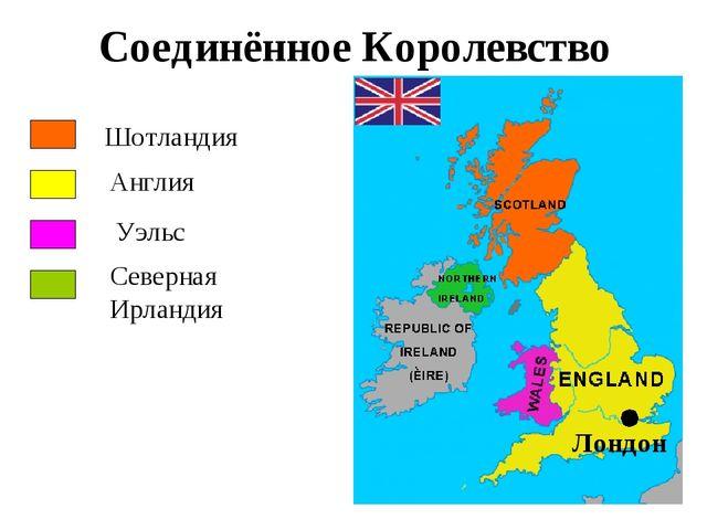 Соединённое Королевство Шотландия Англия Уэльс Северная Ирландия Лондон
