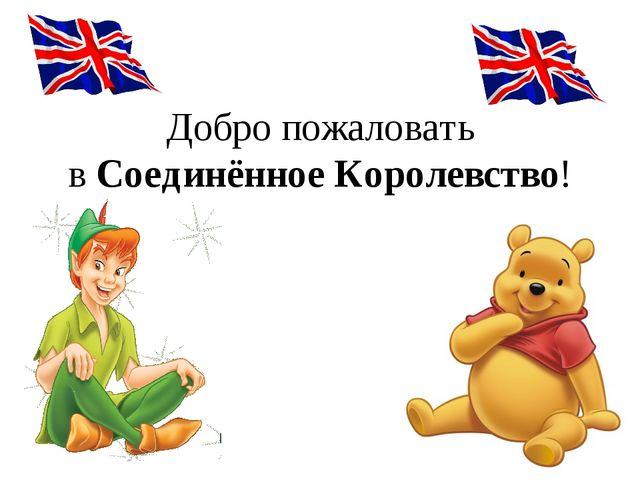 Добро пожаловать в Соединённое Королевство!