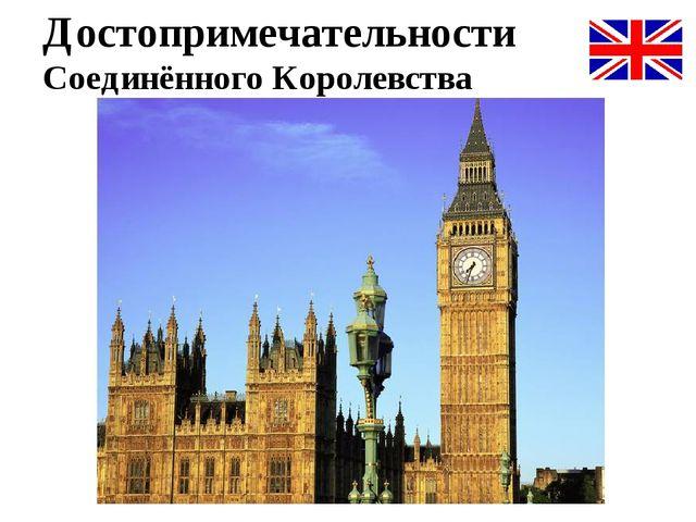 Достопримечательности Соединённого Королевства