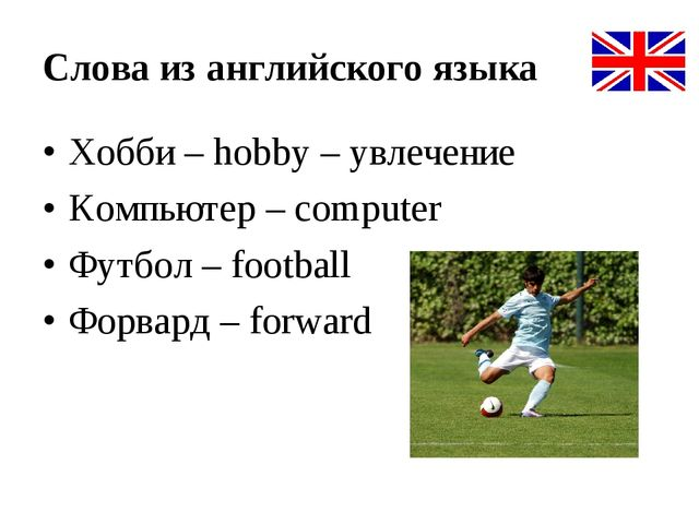 Слова из английского языка Хобби – hobby – увлечение Компьютер – computer Фут...