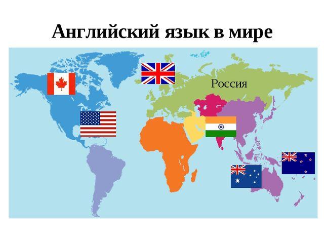 Английский язык в мире Россия