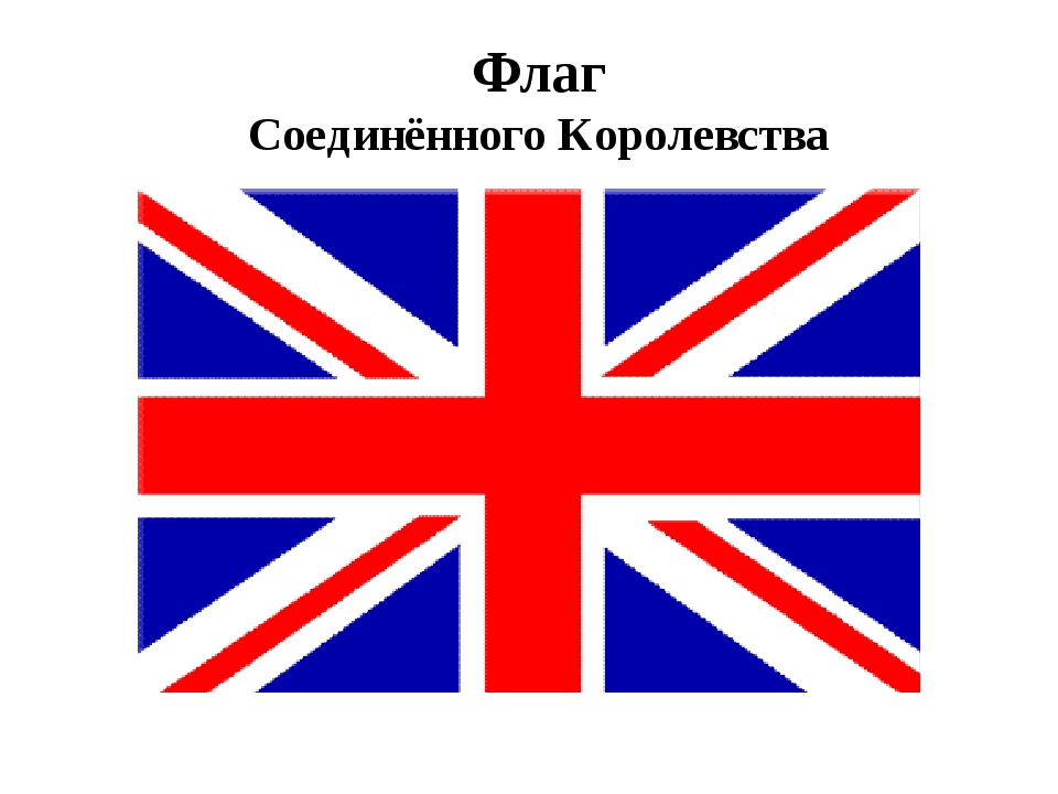 Флаг Соединённого Королевства