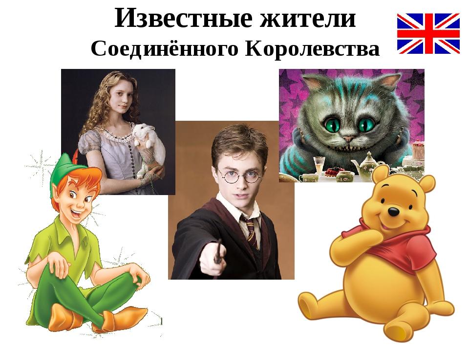 Известные жители Соединённого Королевства