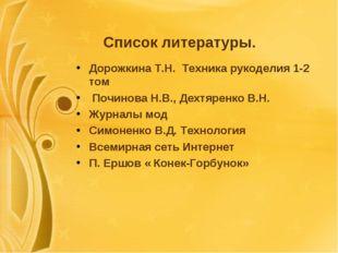 Список литературы. Дорожкина Т.Н. Техника рукоделия 1-2 том Починова Н.В., Де