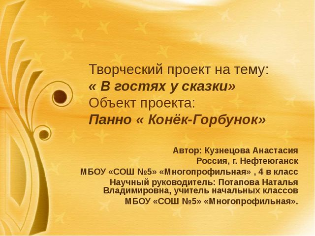 Творческий проект на тему: « В гостях у сказки» Объект проекта: Панно « Конёк...
