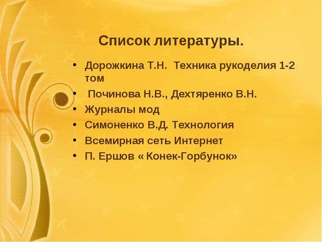 Список литературы. Дорожкина Т.Н. Техника рукоделия 1-2 том Починова Н.В., Де...