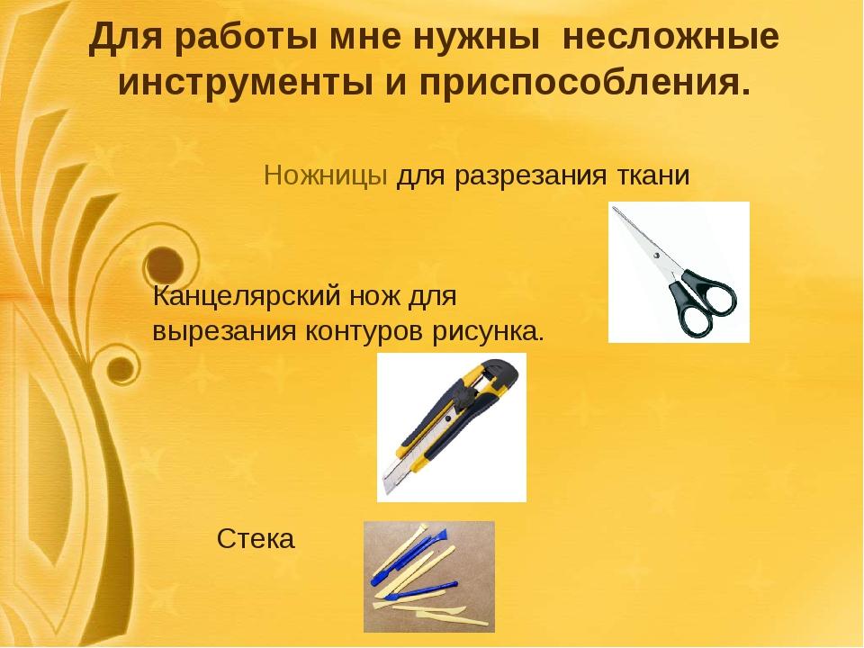 Для работы мне нужны несложные инструменты и приспособления. Ножницы для разр...