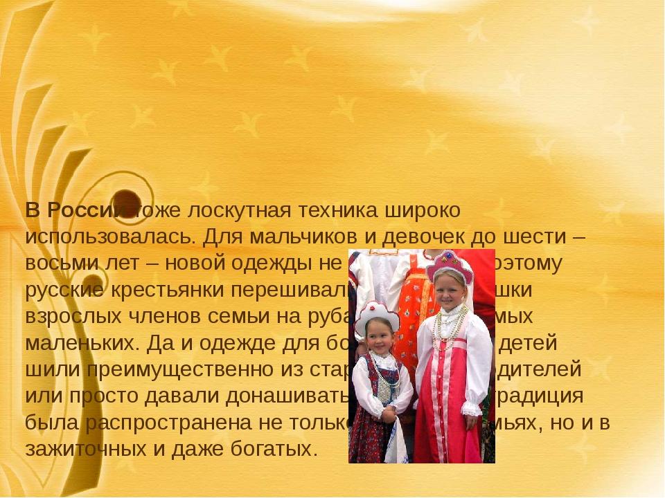 В России тоже лоскутная техника широко использовалась. Для мальчиков и девоче...