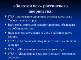 «Золотой век» российского дворянства. 1765 г. разрешение дворянам ссылать кре