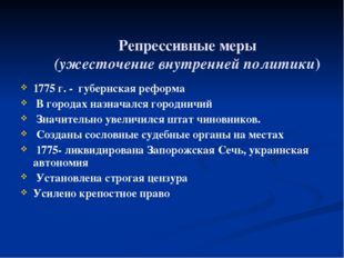 Репрессивные меры (ужесточение внутренней политики) 1775 г. - губернская