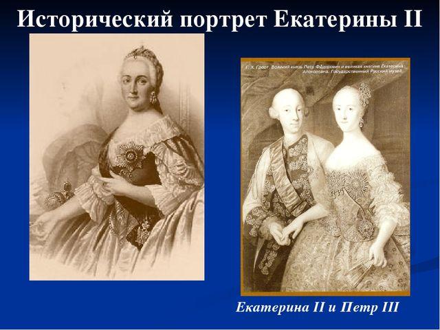 Исторический портрет Екатерины II Екатерина II и Петр III