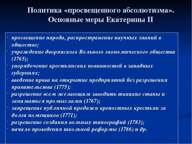 просвещение народа, распространение научных знаний в обществе; учреждение дво...
