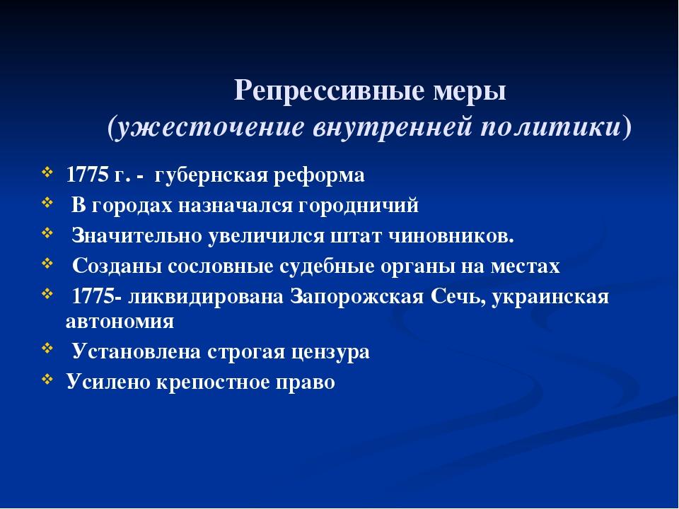 Репрессивные меры (ужесточение внутренней политики) 1775 г. - губернская...