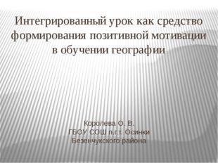 Королева О. В. ГБОУ СОШ п.г.т. Осинки Безенчукского района Интегрированный ур