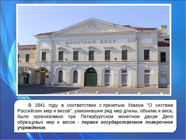 """В 1841 году в соответствии спринятым Указом """"О системе Российских мер и весо..."""