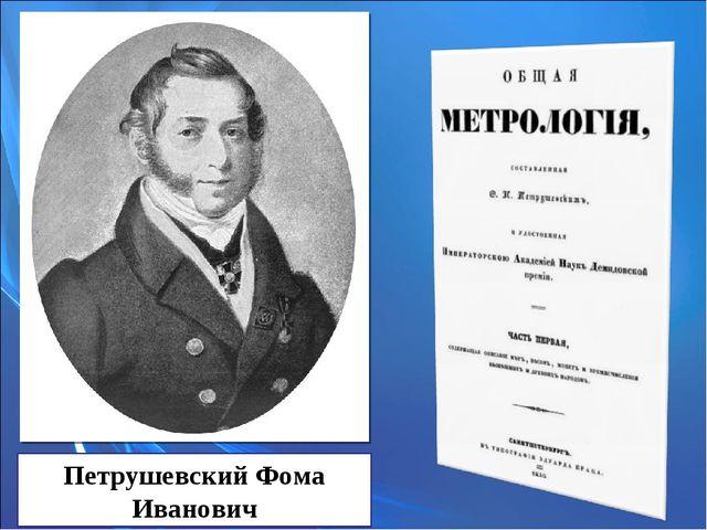 Петрушевский Фома Иванович