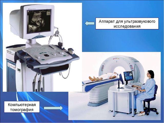 Аппарат для ультразвукового исследования Компьютерная томография
