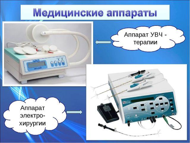 Аппарат УВЧ - терапии Аппарат электро-хирургии
