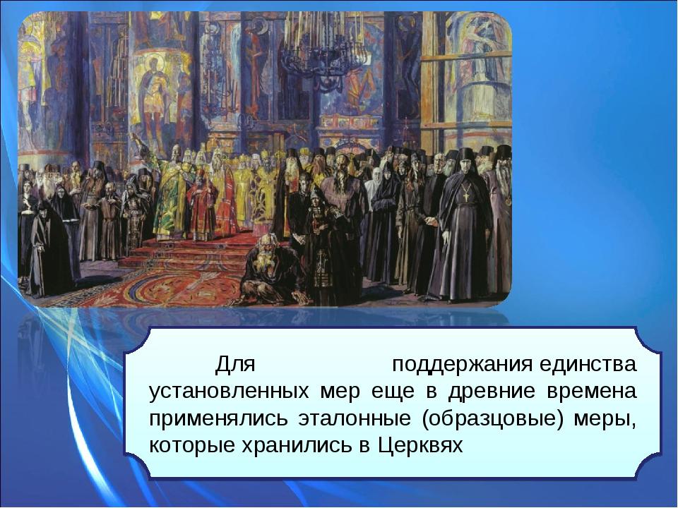Для поддержанияединства установленных мер еще в древние времена применялись...