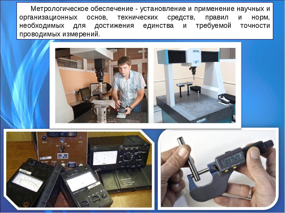 Метрологическое обеспечение - установление и применение научных и организацио...